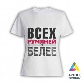"""Футболка """"Всех румяней"""""""