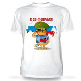 Футболка Кот, с 23 февраля!