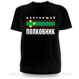 Футболка Настоящий полковник