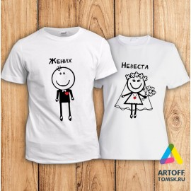 """Парные футболки """"Жених с невестой"""""""