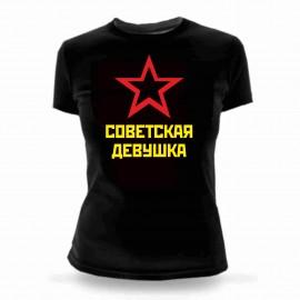 Футболка Советская девушка