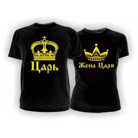 Футболки Парные Царь жена царя