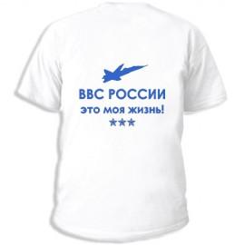 Футболка ВВС России - это можизнь2