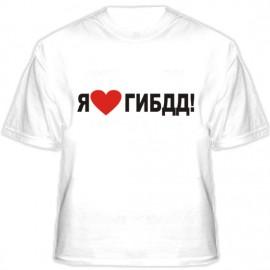 Футболка Я люблю ГИБДД