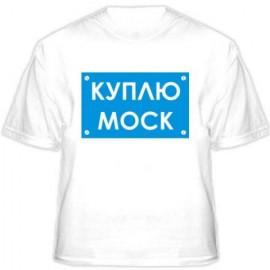 Футболка Куплю МОСК
