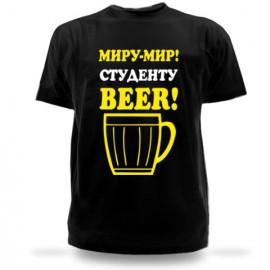 Футболка Миру-мир, студенту beer!