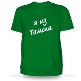 Футболка Я из Томска