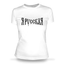 Футболка Я русская