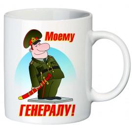 Кружка Моему генералу