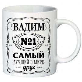 Кружка Вадиму