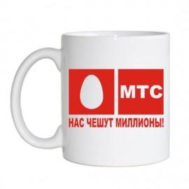 Кружка МТС - Нас чешут миллионы