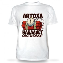 "Футболка ""Антоха"""