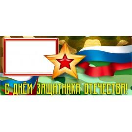 """Кружка """"С днем защитника отечества""""+фото"""