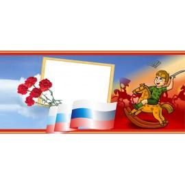 """Кружка """"23 февраля флаг"""""""