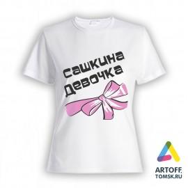 """Футболка """"Сашкина девочка"""""""