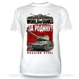 """Футболка """"За танки, за Родину!"""""""